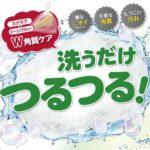 匂いも一緒にスッキリ洗浄☆ 足専用の人気が高い石鹸「フットメジ」