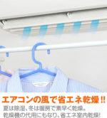 どうせエアコンを使うなら☆ 空調の風で洗濯物を乾かせる「エアコンハンガー」