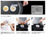 見た目もキレイな目玉焼きが作れる☆ 手軽に使える目玉焼きサポートグッズ「フローチポッド」