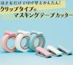 何これ可愛くて便利☆ マステにぴったりのクリップタイプのテープカッター「カルカット」