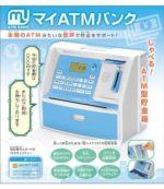 本物のATMみたいで子どもが喜びそう☆ カードや暗証番号で使うオモシロ貯金箱「マイATMバンク」