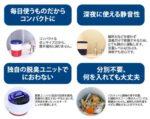 生ゴミを手軽に乾燥処理できる☆ 体積も減るし防臭機能もある家庭用ゴミ処理器「パリパリキューブ」