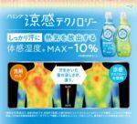 熱気が放出されやすくなるので体感温度が下がる☆ 暑い時期に使いたい柔軟剤「ハミング涼感テクノロジー」