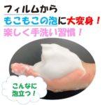 出先での手洗いに☆ 1回分ごとのフィルムになっているのでかさばらない使い切り石鹸「紙石鹸」