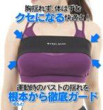 普通のスポーツブラより使い心地が良いかも☆ 着脱も手軽な「胸揺れ防止バンド」