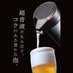 缶ビールを手軽によりおいしく楽しめる☆ きめ細かい泡がおいしい「缶ビールサーバー」