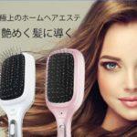 静電気を抑制して、とかすたびにまとまる☆ マッサージ機能もついた髪のトータルケアブラシ「イオン振動ブラシ」