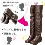 お気に入りのブーツをクタらせない☆ 長さが調節できるブーツ用クリップ「伸縮式ブーツクリップ」