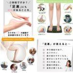 足裏への刺激でリフレッシュ☆ 手軽に使えるトレーニングマッサージャー「足裏EMS」