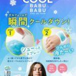 すーっと爽快なひんやり感☆ 新感覚のゲルフォームスプレー「COOL BABUBABU」