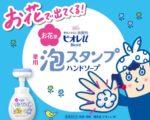てのひらにお花の泡☆ 手洗いが楽しくなる「泡スタンプハンドソープ」