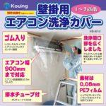 なるほど、こんなのあったんだ☆ 壁掛けエアコンの掃除にとっても便利な「エアコン洗浄カバー」