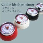 アナログレトロな見た目がオシャレ☆ とってもスタイリッシュなダルトンの「キッチンタイマー」