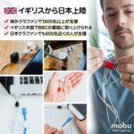 ケーブルをスマートにクリップ☆ イギリスのクラファンで生まれた「mobu」