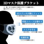 マスクの息苦しさを軽減☆ 隙間を作ってくれる立体フレーム「マスクプラケット」