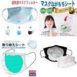 マスクをよりランクアップ☆ マスクに取り付けるフィルター「マスクシート」