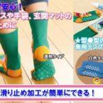 靴下や手袋の滑り止めに☆ 塗布して乾くと滑り止めになる「すべるのきらい」
