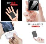 容量も大事だけど何より携帯性☆ とにかく軽くて小さい「軽量小型モバイルバッテリー」