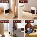 お手洗いや脱衣所にうれしい☆ センサースイッチし式のヒーター「人感センサー付きヒーター」