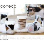 底の肉球デザインも可愛い☆ キュートなニャンコの足をモチーフにした「ここねこグラス coconeco」