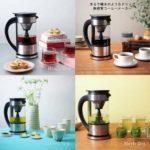 コーヒーはもちろん紅茶や緑茶、ハーブティーも☆ ドリップ設定のカスタマイズも楽しい「ファウンテンコーヒーメーカー」