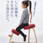 座ると自然と姿勢が良くなる☆ 長時間座っていても疲れにくい「スレッドチェア」