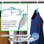 厚手のものでも乾きやすい☆ 衣類を内側から広げるバーが付いたハンガー「風が通るハンガー」