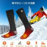 足元しっかりポッカポカ☆ 足先までしっかり暖がとれる充電式の「ヒーターソックス」