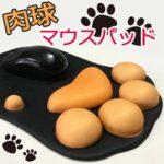 PC作業にキュートな癒しを☆ プニプニ肉球がリストレストになっている「肉球マウスパッド」
