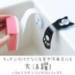 肉球デザインがとってもかわいい☆ 使い勝手も良いと人気にスポンジホルダー「スポンジキャッチャー」