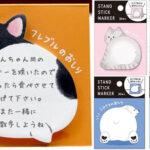 キュートなヒップにメロメロ☆ 動物の後ろ姿がかわいい付箋「スタンドスティックマーカー」