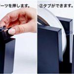 あっこれは便利かも☆ 折り閉じされたタブが作れる「テープカッター」