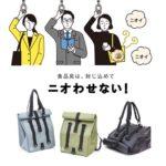 気になる匂いを漏らさない☆ テイクアウトに便利な3WAYエコバッグ「TAKEOUT BAG」