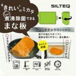 まな板をいつも清潔に☆ シリコン製なので丸めて手軽に煮沸消毒ができる「SILTEQ まな板」