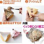 簡単手軽におにぎりを☆ 特別なお弁当に持たせたいかわいいデザインなのも楽しい「おにぎらないホイル」