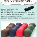足のむくみやだるさに☆ 血流改善や美脚効果も期待できる「足枕」