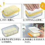 ブロックバターを手軽にカット☆ とっても便利な「カットできちゃうバターケース」