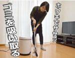 フローリングならこのゴミ箱が便利かも☆ 掃き集めたゴミを吸引してくれるユニークなゴミ箱「クリーナーボックス」