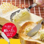 固まったバターでも軽い力でふわふわに削れる☆ 波型のエッジがふんわりとバターを削り取る「ふわふわバターナイフ」