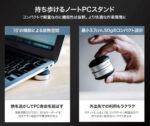ノートPCの放熱を助ける効果も☆ 超小型なので携帯してどこでも使えるJOBSONの「ノートパソコンスタンド」