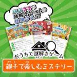 親子で楽しむミステリー☆ 自宅で宝探しが遊べる「おうちで謎解きゲーム」