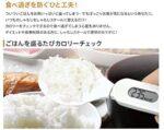 すくったご飯のカロリーを表示☆ ダイエットや食事制限で便利な「デジタルしゃもじスケール」