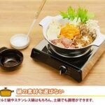 電熱式だから普通の土鍋だって温められる☆ いろいろと手軽に使える「卓上電気コンロ」