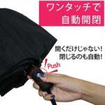 わずらわしさがないので嬉しい☆ ワンタッチで片手でも使える「自動開閉式折り畳み傘」