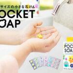 なくなるまでしっかりと手洗いしよう☆ 子どもの手洗い練習用にちょうど良い使い切りのミニ石鹸「ポケットソープ」