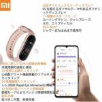 安いのに機能は十分☆ スマホと連携して便利なスマートウオッチ「Mi Smartband」