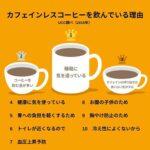 妊婦さんや子どもさんでもコーヒーが楽しみたい☆ コーヒーの味わいはそのままにカフェインを極限までカットしている「カフェインレスコーヒー」