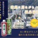 硫黄の香りが本格的☆ 手軽に温泉気分が満喫できる硫黄乳白色湯「湯の素」