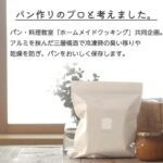 パンをおいしく冷凍保存☆ 光・空気・臭いを遮断して鮮度を守る「パン冷凍保存袋」