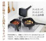 四角いので縦置きできる☆ 深型のいろいろ使えるスマートフライパン「sutto」